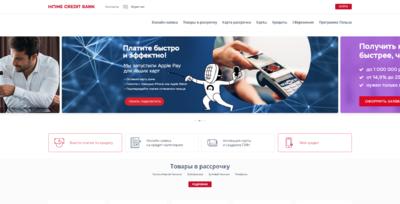 банк хоум кредит казахстан отзывы