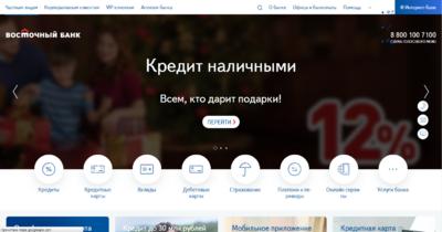 кредиты в восточном банке отзывы кубань кредит ростов суворовский